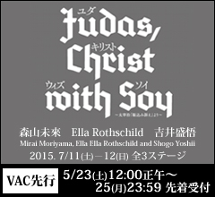 Judas, Christ With Soy