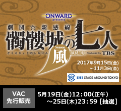 劇団☆新感線『髑髏城の七人』Season風