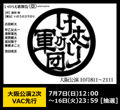 「けむりの軍団」大阪公演2次
