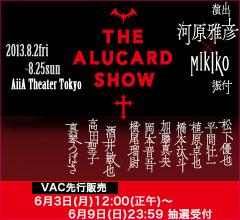 「THE ALUCARD SHOW」