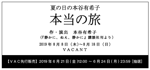 夏の日の本谷有希子「本当の旅」