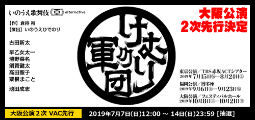 「けむりの軍団」福岡・大阪公演