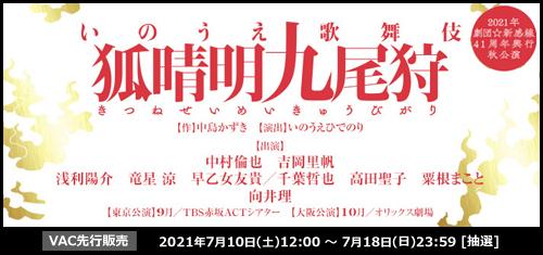 2021年劇団☆新感線41周年興行 秋公演 いのうえ歌舞伎『狐晴明九尾狩』