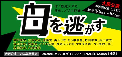 『母を逃がす』大阪公演