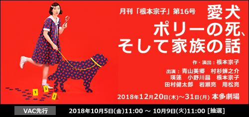 月刊「根本宗子」12月公演