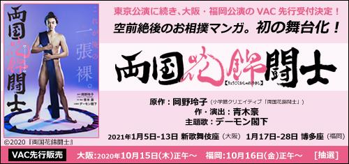 両国花錦闘士(大阪・福岡公演)