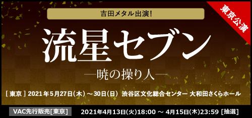 舞台「流星セブン~暁の操り人~」東京公演