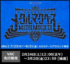 新感線☆RS 『メタルマクベス』 disc1