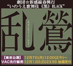 いのうえ歌舞伎《黒》BLACK『乱鶯』