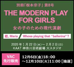 別冊「根本宗子」第8号『THE MODERN PLAY FOR GIRLS』