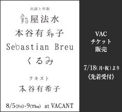 飴屋法水、本谷有希子、Sebastian Breu、くるみが出演する企画公演
