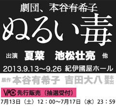 劇団、本谷有希子(番外公演)
