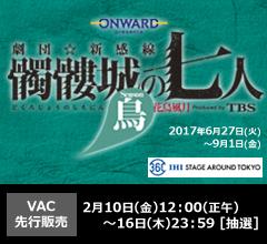 劇団☆新感線『髑髏城の七人』Season鳥
