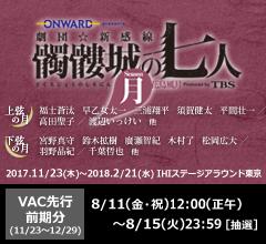 劇団☆新感線『髑髏城の七人』Season月