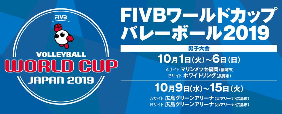 FIVBワールドカップバレーボール2019男子大会