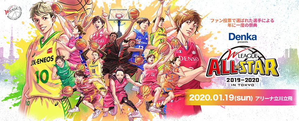 Denka presents Wリーグオールスター2019-20 in TOKYO