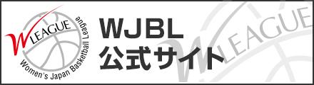 WJBL公式サイト
