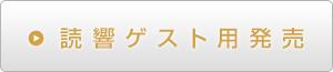 読響ゲスト用発売