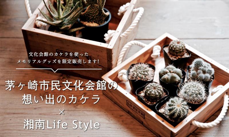 茅ヶ崎市民文化会館の想い出のカケラ×湘南Life Style