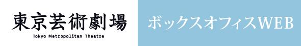 東京芸術劇場 ボックスオフィスWEB