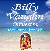 ビリー・ヴォーン・オーケストラ...