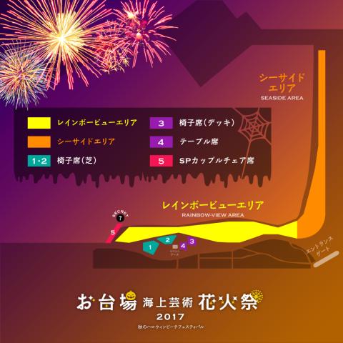 お台場海上芸術花火祭2017