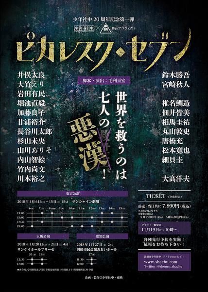 少年社中×東映 舞台プロジェクト「ピカレスク◆セブン」