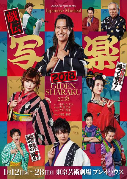 「戯伝写楽2018」