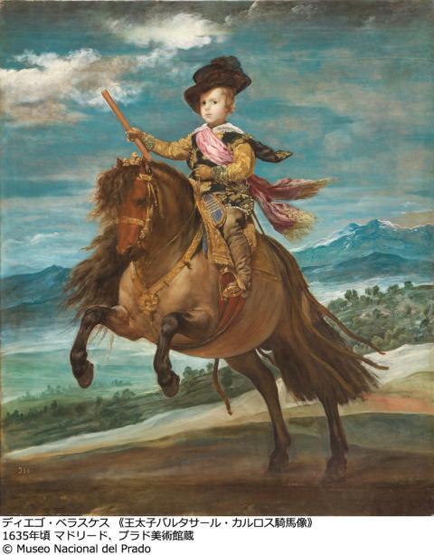 プラド美術館展 ベラスケスと絵画の栄光