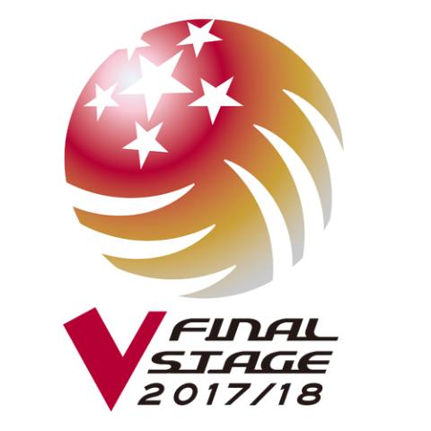 2017/18 V・プレミアリーグ ファイナル