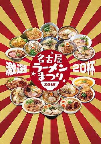 名古屋ラーメンまつり 2018 〈ラーメンチケット〉