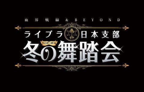 『血界戦線 & BEYOND』スペシャルイベント~ライブラ日本支部 冬の舞踏会~ライブビューイング