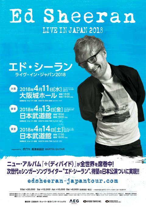 Ed Sheeran LIVE IN JAPAN 2018(エド・シーラン ライヴ・イン・ジャパン 2018)