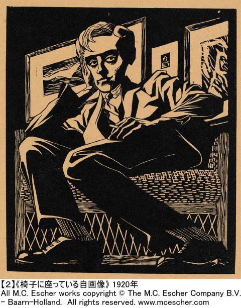 《椅子に座っている自画像》1920年
