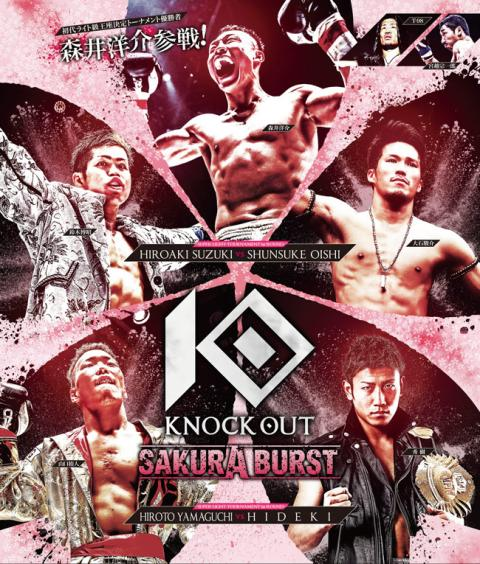 KNOCK OUT 2018 ~SAKURA BURST~