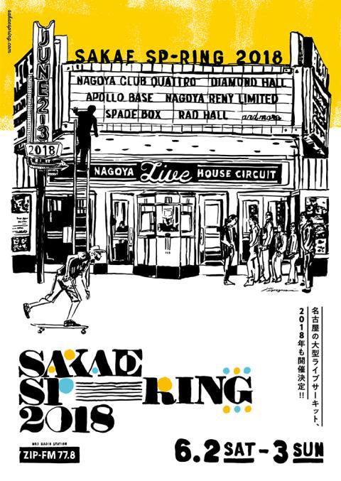 SAKAE SP-RING 2018