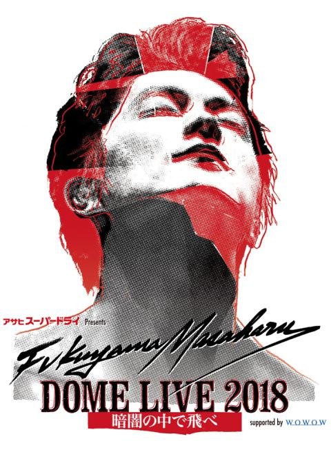 fukuyama masaharu dome live 2018. Black Bedroom Furniture Sets. Home Design Ideas