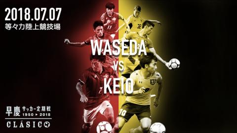 第69回 早慶サッカー定期戦 -早慶クラシコ-ポスター