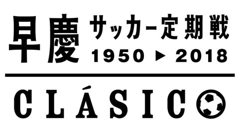 第69回 早慶サッカー定期戦 -早慶クラシコ-ロゴ
