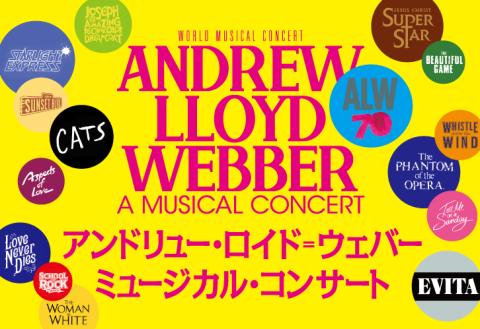 アンドリュー・ロイド=ウェバー ミュージカル・コンサート
