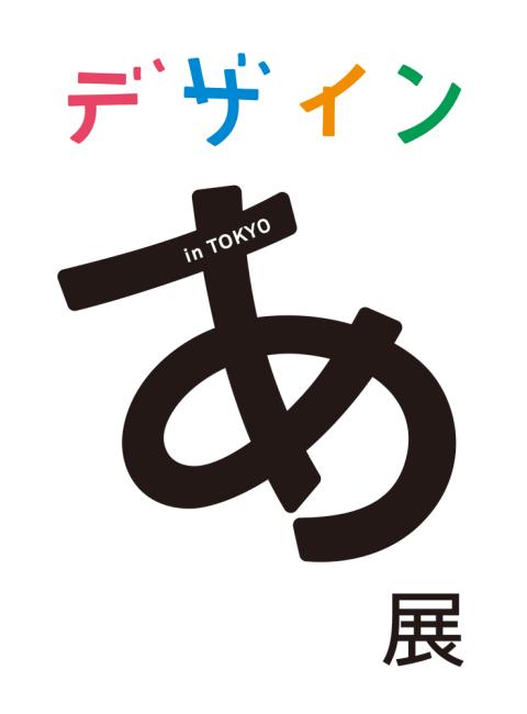 デザインあ展 in TOKYO(デザイン...