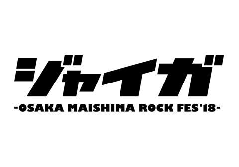 ジャイガ -OSAKA MAISHIMA ROCK FES 2018-