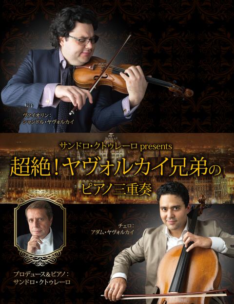 「サンドロ・クトゥレーロpresents 超絶!ヤヴォルカイ兄弟のピアノ三重奏」