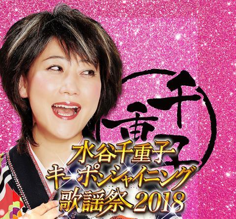 水谷千重子キーポンシャイニング歌謡祭2018
