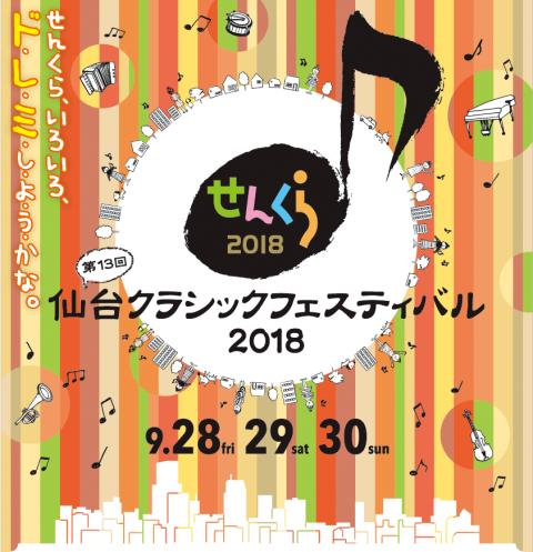 仙台クラシックフェスティバル2018