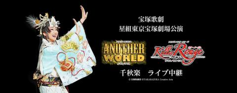 『ANOTHER WORLD』『Killer Rouge(キラールージュ)』千秋楽 ライブ中継