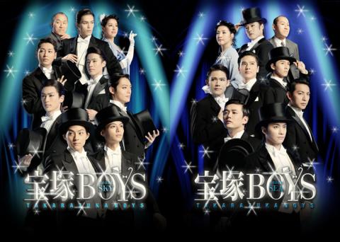 「宝塚BOYS」