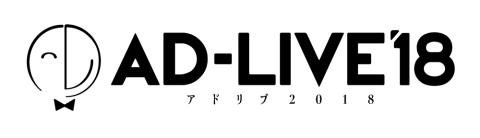 AD-LIVE(アドリブ)2018