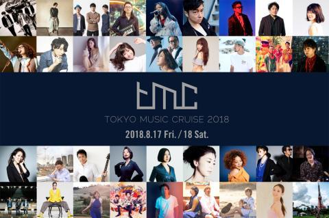 TOKYO MUSIC CRUISE 2018