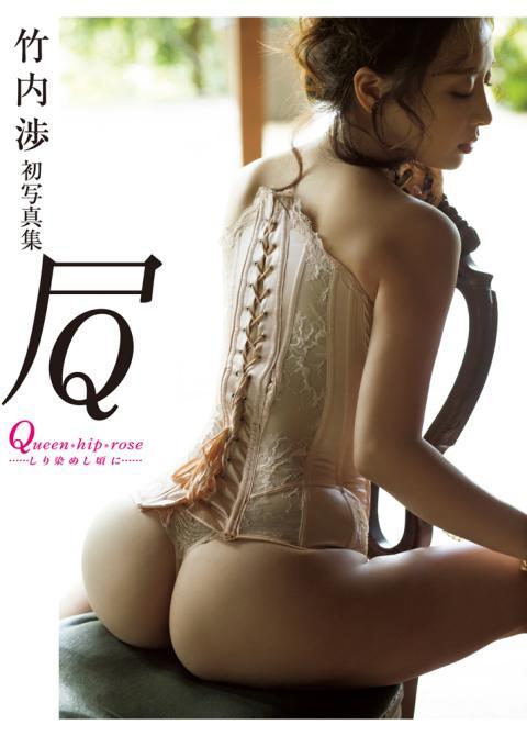 竹内渉 写真集「Queen・hip・rose ……しり染めし頃に……」 発売記念握手会